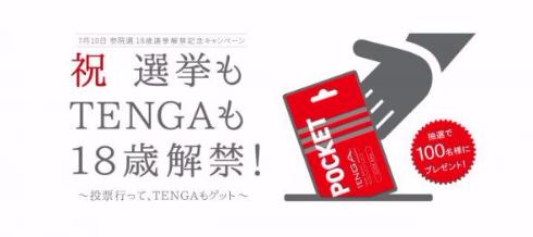 TENGA 選挙 投票 プレゼント