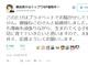 藤島康介、御伽ねこむとの結婚をTwitterで報告 「生まれてくる子供を大切に育てていきたい」