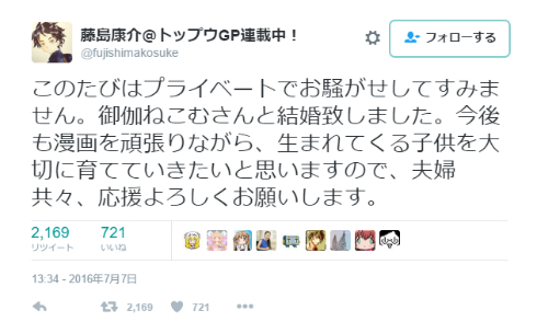 藤島康介さんの結婚報告
