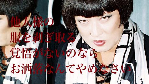 秋山さん演じるトータル・ファッション・アドバイザーのヨウコフチガミ