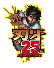 25周年記念のアニメ化企画