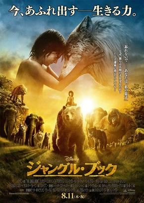 「ジャングル・ブック」ポスター