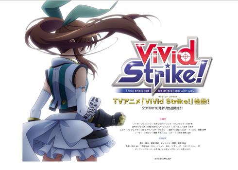 「ViVid Strike!」 公式サイト