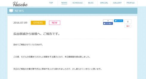 長谷部誠 ブログ