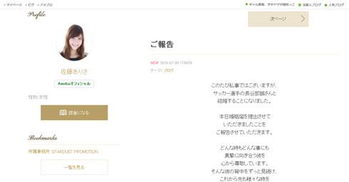 佐藤ありさ ブログ