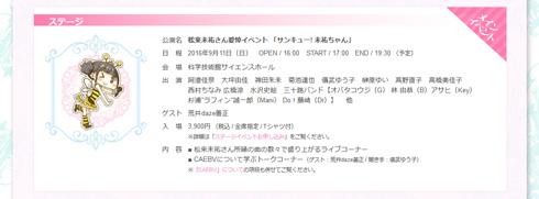 松来未祐さん愛悼イベント「39!未祐ちゃん」 ステージイベント