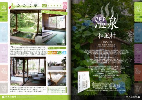 上州 草津温泉 ミラクル★ガイドブック