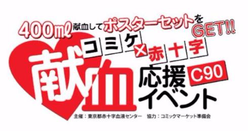 コミケ90 献血