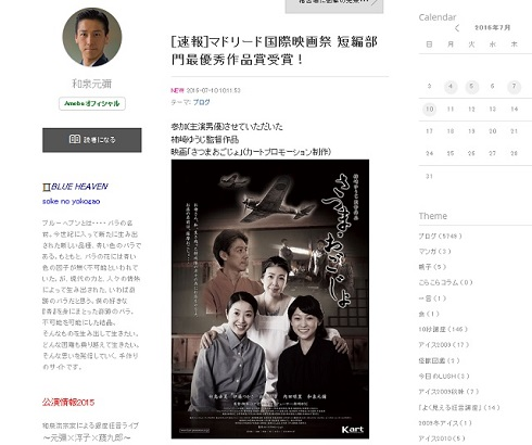 マドリード国際映画祭での受賞をブログで報告する和泉元彌
