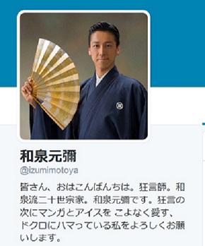 和泉元彌の画像 p1_14