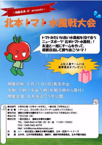 トマト 水風船 北本トマト水風戦大会