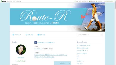 東尾理子さんのブログ