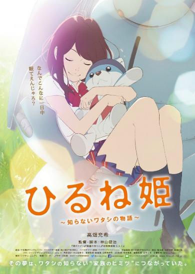 「ひるね姫」ティーザーポスタービジュアル