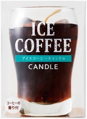 カメヤマ アイスコーヒーキャンドル