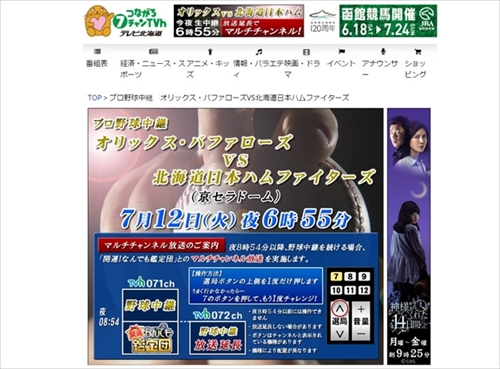 テレビ北海道 マルチチャンネル放送