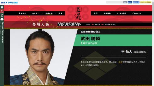平岳大さん演じる武田勝頼