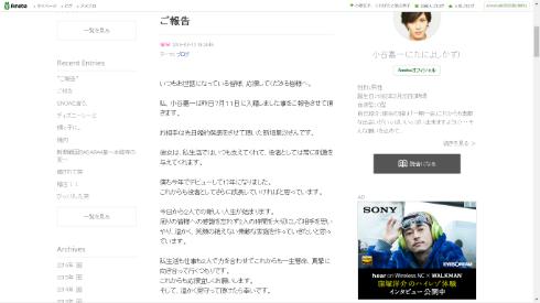 小谷嘉一さんのブログ