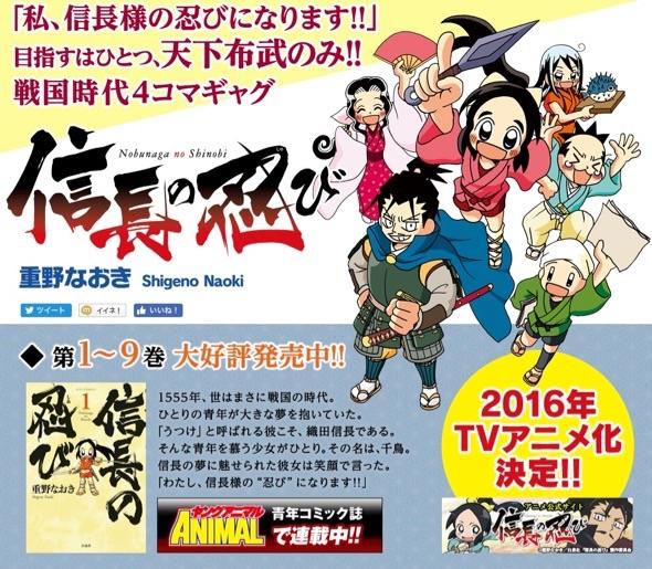 「信長の忍び」原作コミックは9巻までが発売中(コミック公式サイトより)