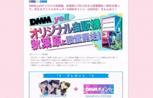 DMM.yellオリジナル自販機