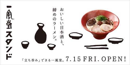 気軽に日本酒を楽しめる 立ち飲みスタイルの「一風堂スタンド」 7月15日、浜松町にオープン!