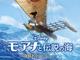 ディズニー最新作「モアナと伝説の海」は2017年3月に公開! 褐色少女・モアナの勇ましいポスタービジュアルも