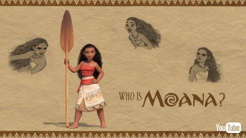 ディズニー最新作「モアナと伝説の海」