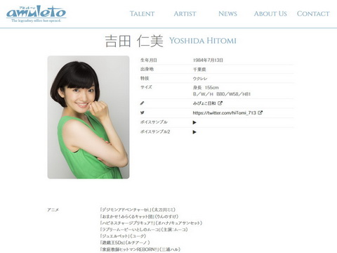 吉田仁美さん結婚