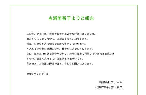 吉瀬美智子 所属事務所のコメント