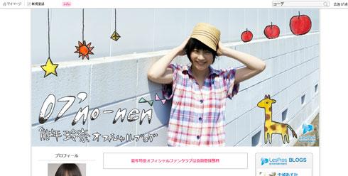 能年玲奈 公式ブログ