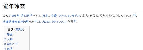 のん Wikipedia