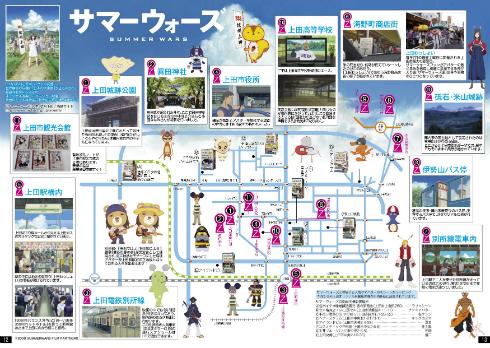 """""""SUPERこいこいマップ""""がリニューアルして配布"""