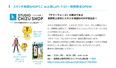「スタジオ地図SHOPミニ at 上田LoFt」が期間限定オープン