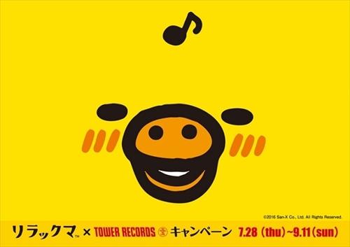 タワーレコード・リラックマ コラボ