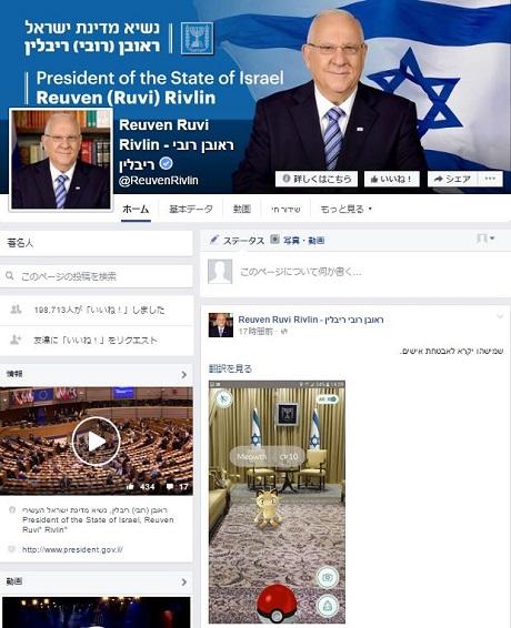 イスラエル大統領とニャース