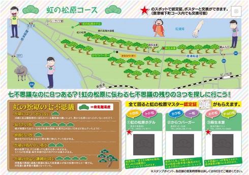 虹の松原コース