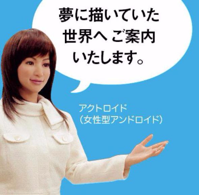 暮らしとロボット展 新宿�島屋