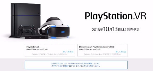 PlayStation VR 予約再開