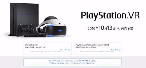 PlayStation VR 予約再開