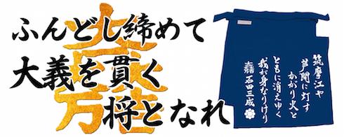石田三成ふんどし