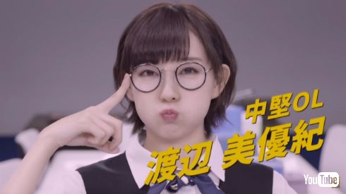 「妄想マシーン3号機」渡辺美優紀さんの