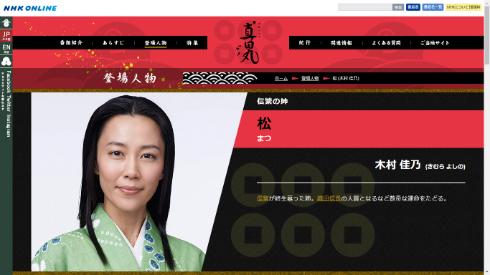 木村佳乃さん演じる松
