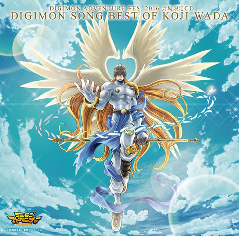 「DIGIMON SONG BEST OF KOJI WADA」 ジャケット