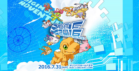 DIGIMON ADVENTURE FES. 2016(デジフェス2016)