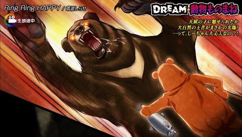 DREAM☆動物ものまね