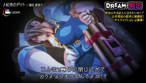 DREAM☆脱出