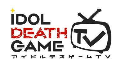 「アイドルデスゲームTV」発売予定日は2016年10月20日