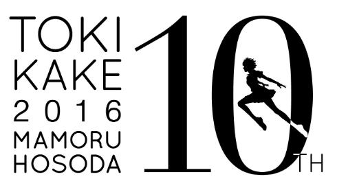「時をかける少女」10周年ロゴ