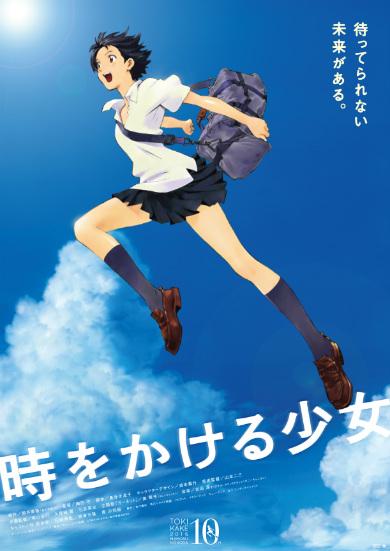 アニメ映画「時をかける少女」