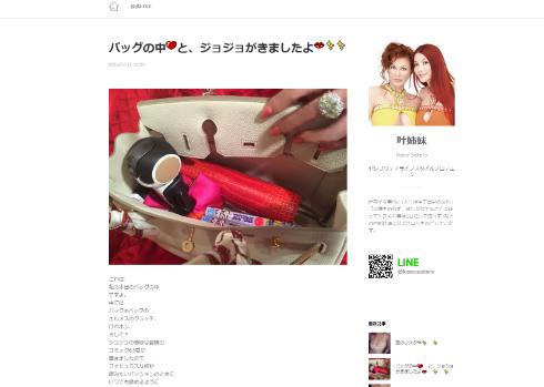 叶美香さんのバッグとジョジョ