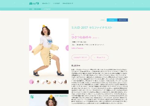 「ミスiD2017」参加者のひさつねあゆみさん